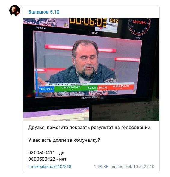 Балашов використовував вказаний номер для голосування у своєму Telegram-каналі