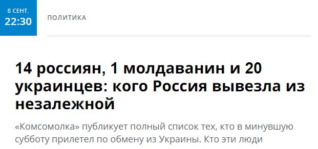 Тон російських ЗМІ щодо України не змінюється: шовінізм і неповага. Скріншот з сайту kp.ru