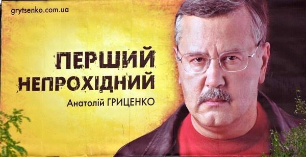 Легендарна парадоксальна рекламна кампанія Анатолія Гриценка до виборів 2010 року