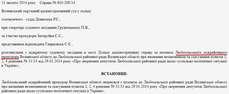 Перебуваючи на посаді Любомльського міжрайонного прокурора, Корецький оскаржував рішення місцевої влади про підтримку Євромайдану