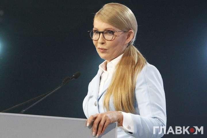 В список потрапила і Юлія Тимошенко