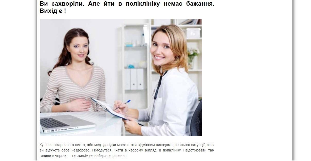Саме так виглядає сторінка одного з ресурсів, який пропонує українцям підробити різні довідки