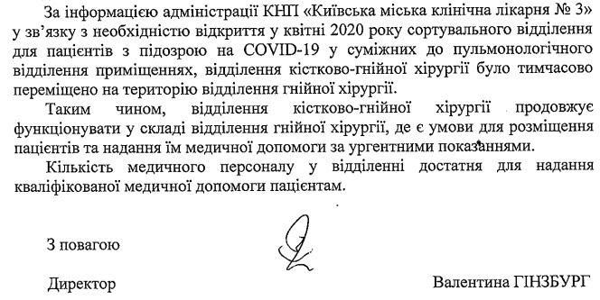Фрагмент з офіційної відповіді Департаменту охорони здоров'я КМДА «Главкому»