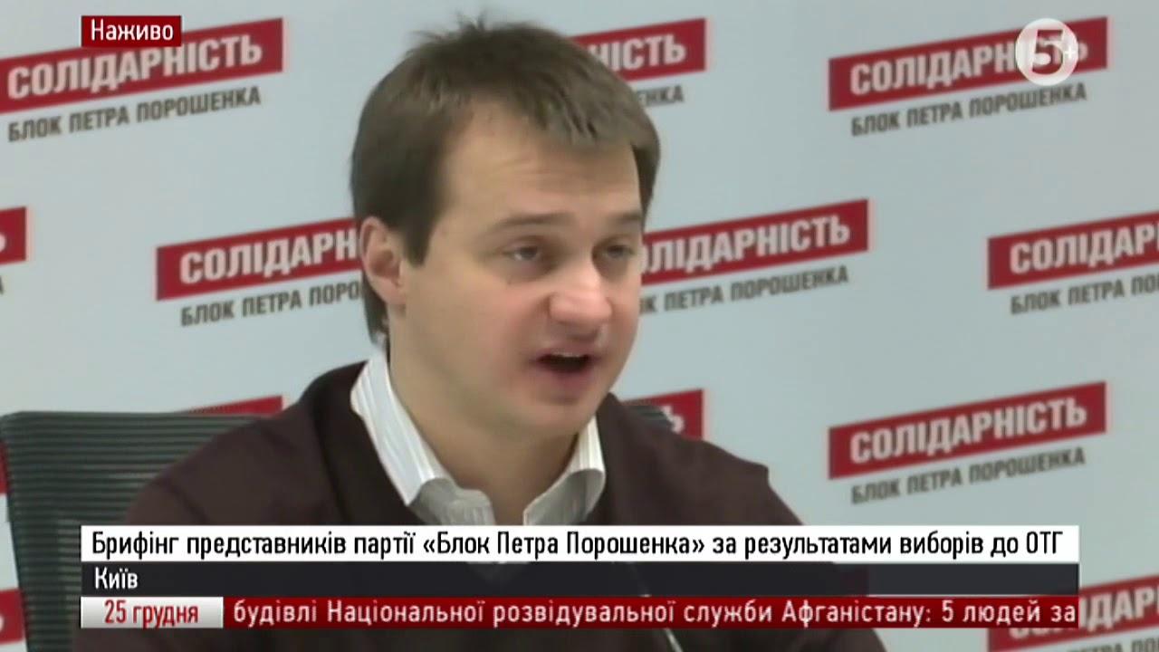 Пояснити відсутність телереклами у «БПП» можна тим, що у президентської партії є власні медіаресурси. «5 канал» належить де-факто Петру Порошенку