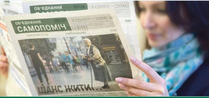 Найбільше, 17,9 млн грн, Самопоміч витратила на видавничу діяльність. Мова йде про партійну газету та іншу друковану продукцію