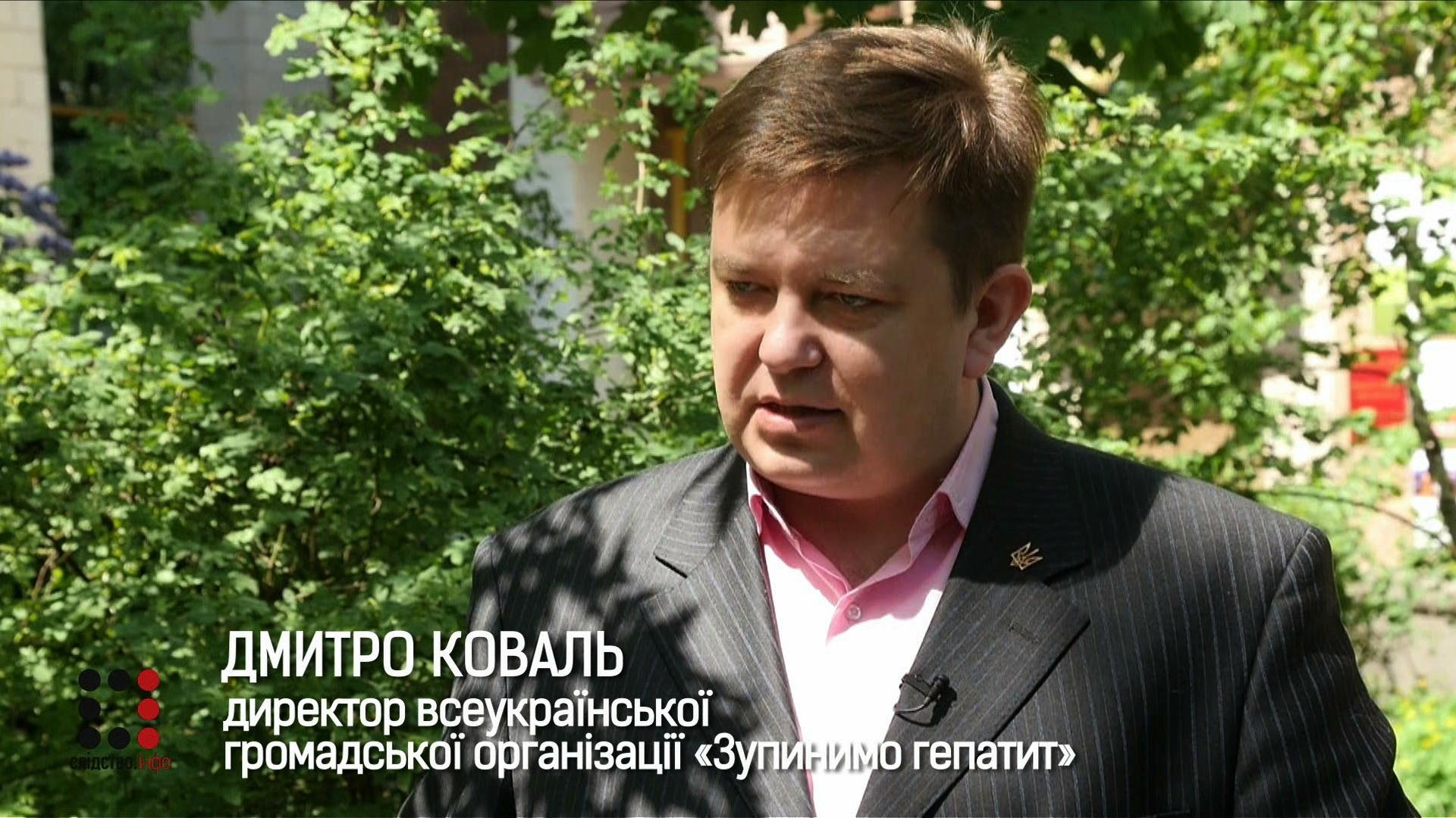 Співзасновник Всеукраїнської громадської організації «Зупинимо гепатит» Дмитро Коваль