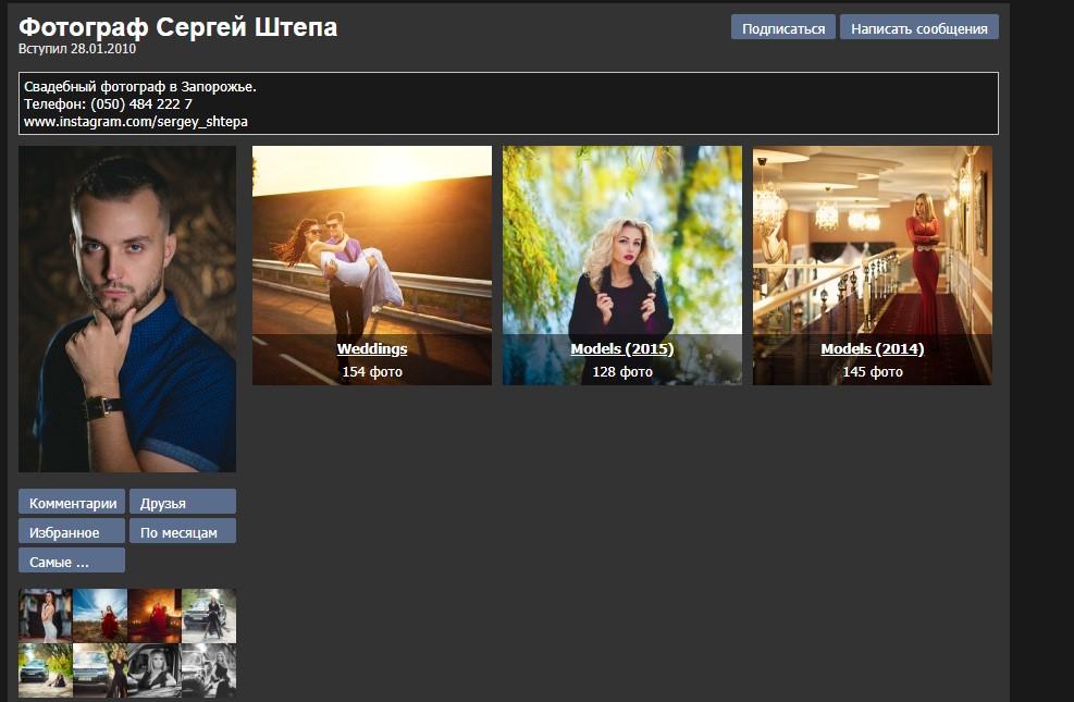 Скриншот с сайта в Штепу