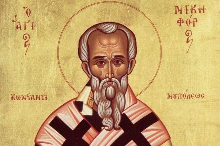 Святий Никифор - сповідник