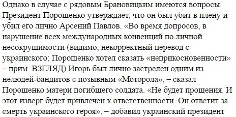 Lviv - Ukraine crisis. News in brief. Monday 17 October. [Ukrainian sources] Vzgliad