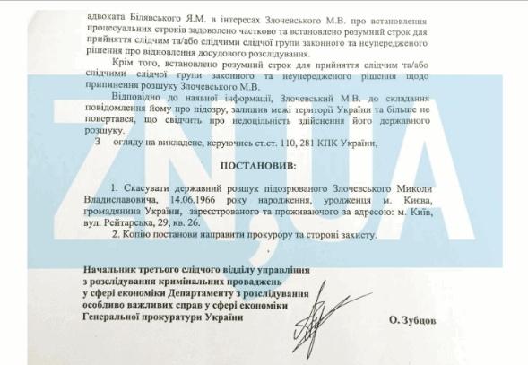 Стало відомо, хто «замовив» зняття зрозшуку Злочевського