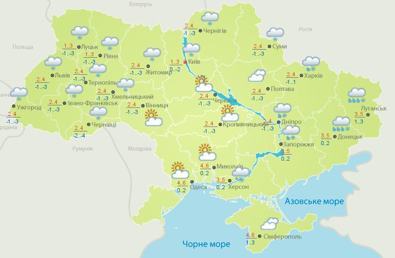 Прогноз погоди вУкраїні насьогодні, 22 листопада (КАРТА)
