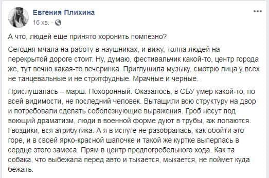 yevgeniya-plihina-post_01