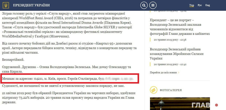 Скріншот з сайту президента