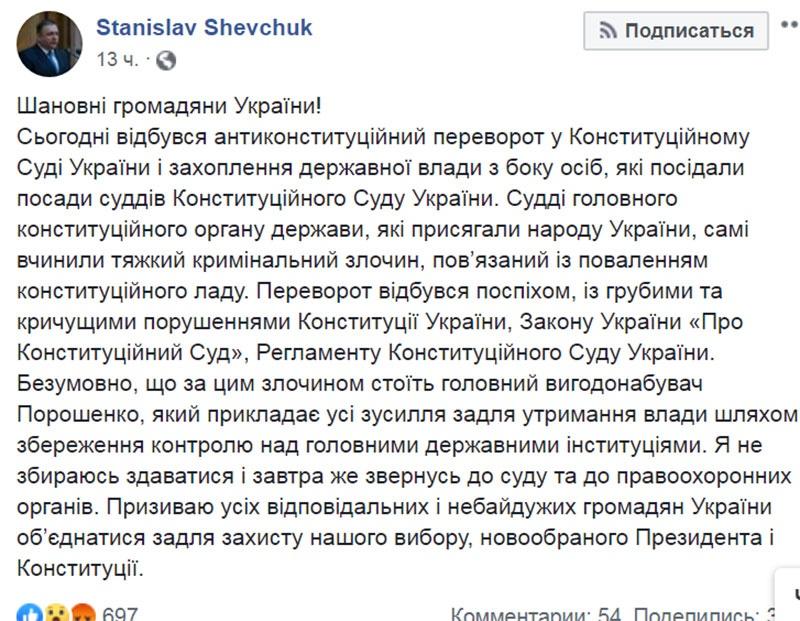 Хаос і відсутність єдиної позиції. Як радники Зеленського реагували на звільнення голови Конституційного суду