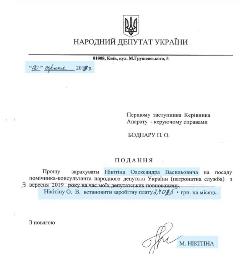 Подання на призначення чоловіка депутатки її помічником на платній основі. Фото «Радіо Свобода»