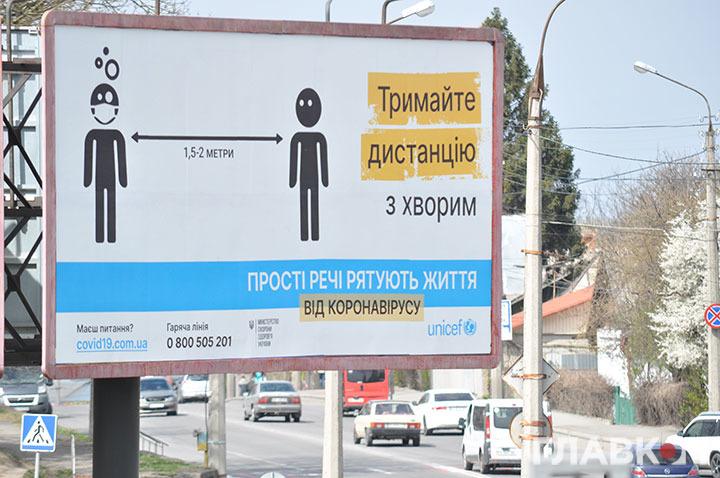 На вулицях країни рясніє соціальна реклама, яка попереджає про дотримання соціальної дистанції