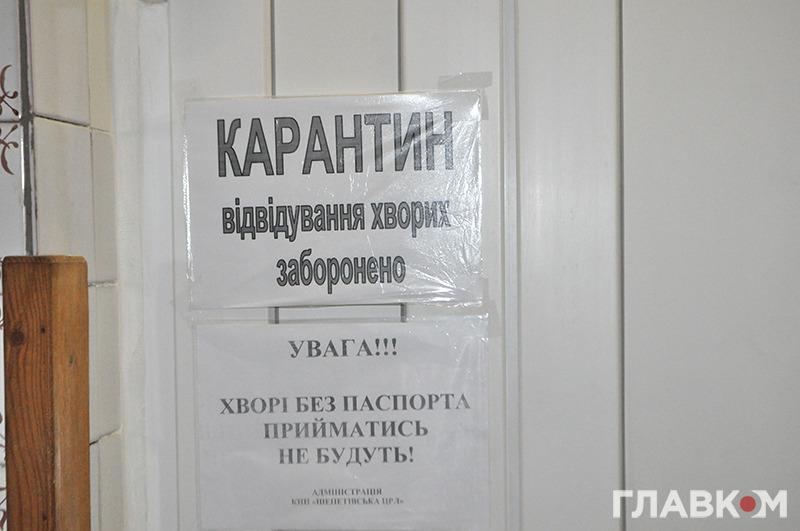 Наліпки-попередження у Шепетівській райлікарні