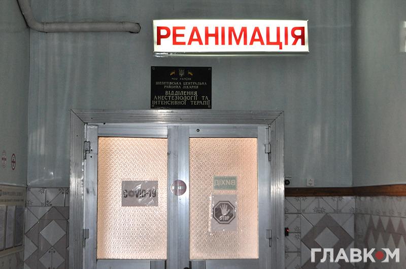 Реанімаційне відділення, яке очолює Валерій Сивоконюк