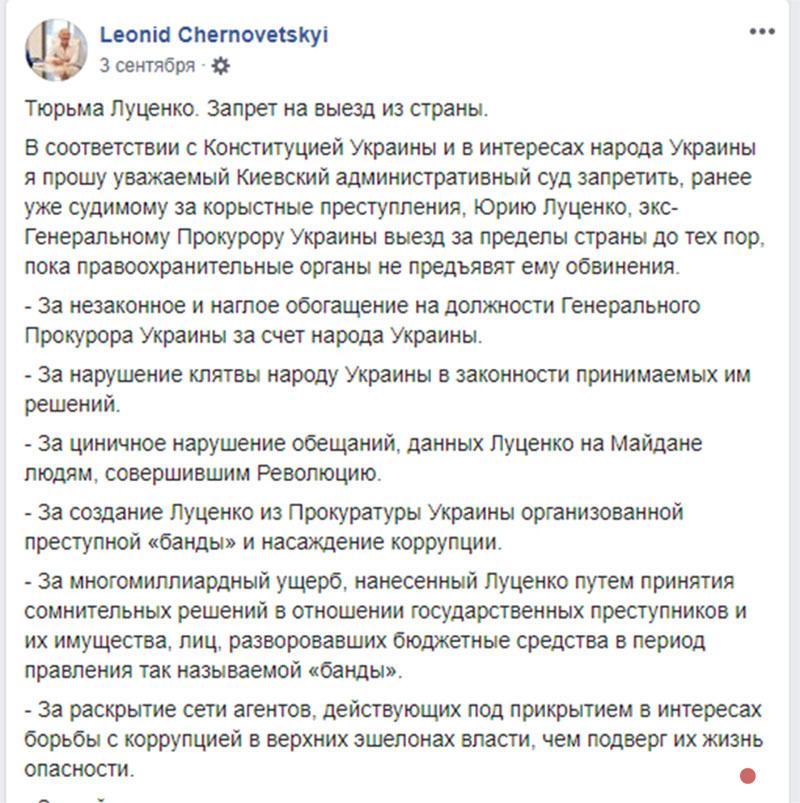 Скріншот допису з фейсбук-сторінки Леоніда Черновецького