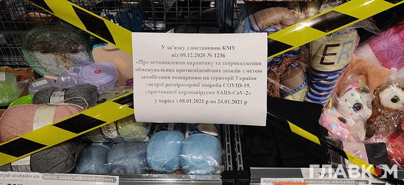 Стрічка з написом свідчать про заборону продажу конкретної групи товарів під час локдауну