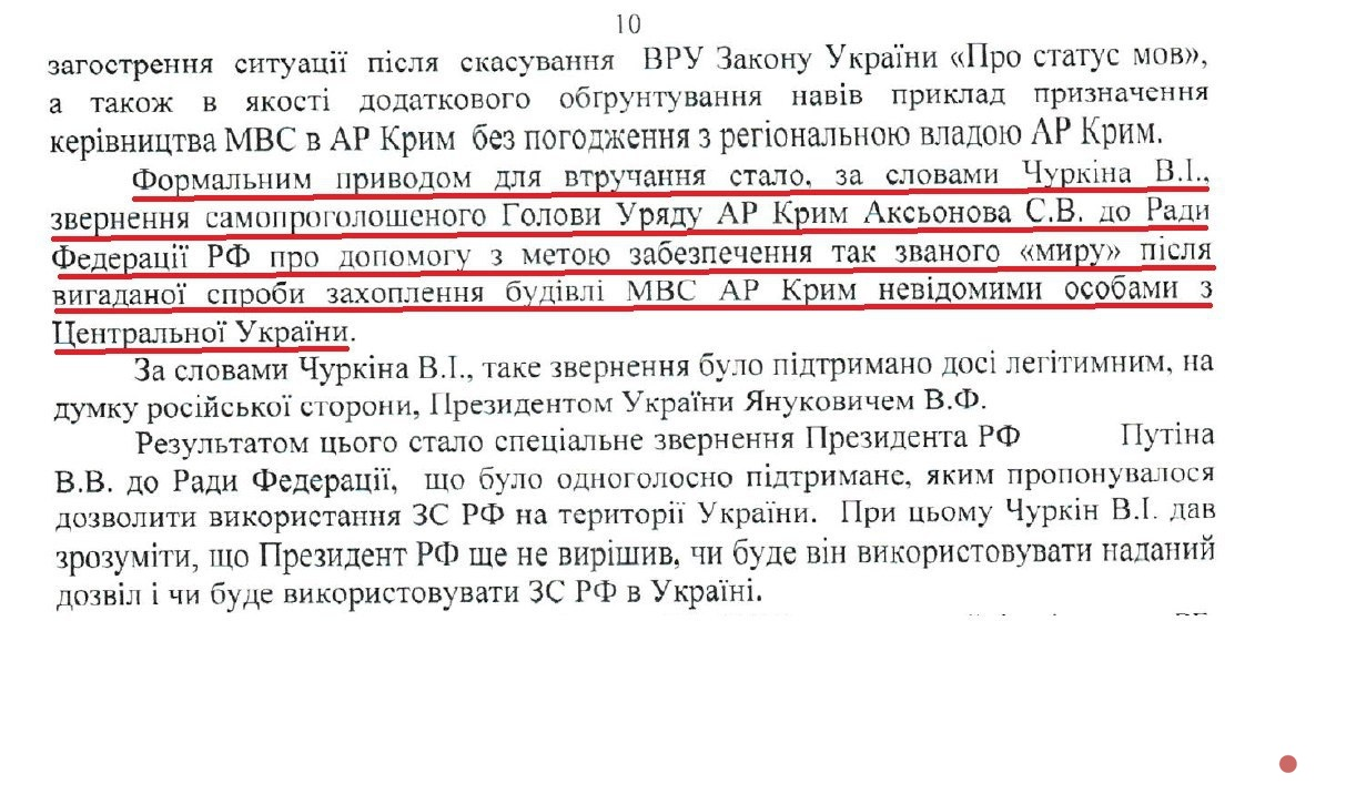 Суд поделу Януковича перешел кстадии исследования свидетельств