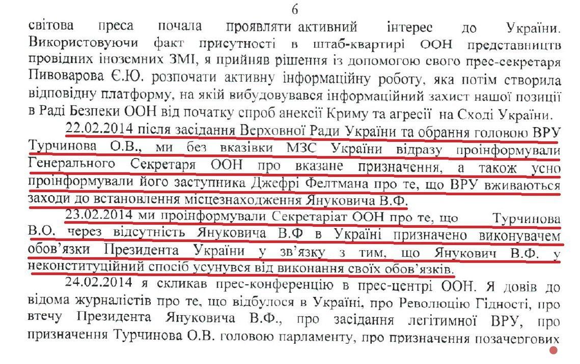 Дело огосизмене Януковича: что сказал следователям экс-постпред Украины при ООН