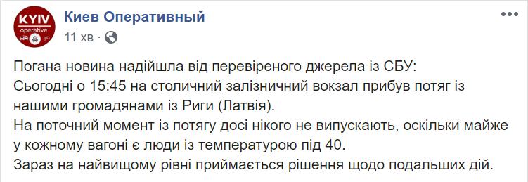 В Киев из Латвии прибыл поезд: у пассажиров температура. МОЗ ... | 259x751