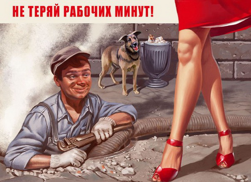 Советские картинки про работу прикольные с надписями, картинка свободен
