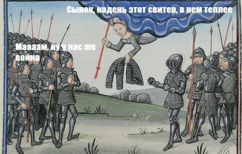 Смешное средневековье картинки, надписью