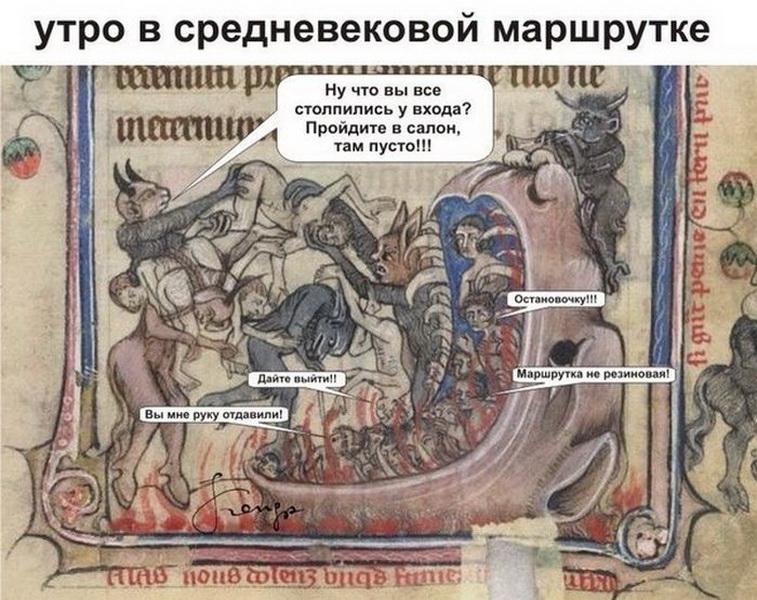 Смешные картинки средневековье с надписями, картинка свекрови открытка