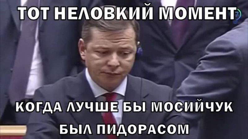 Олег Ляшко: Тимошенко пропонує канцлера, я пропоную жорстку президентську вертикаль - Цензор.НЕТ 3483