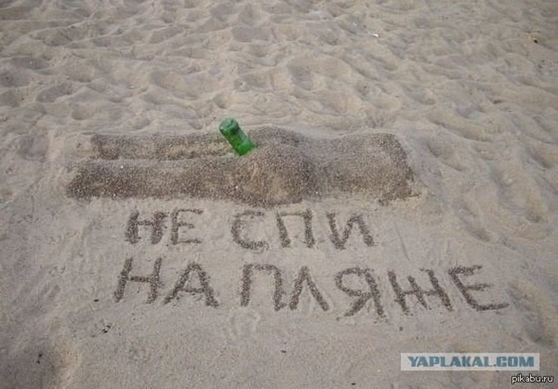Море слез картинки с надписями