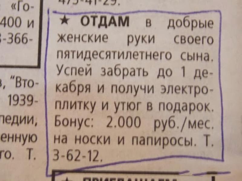 Газета я объявления он ищет ее