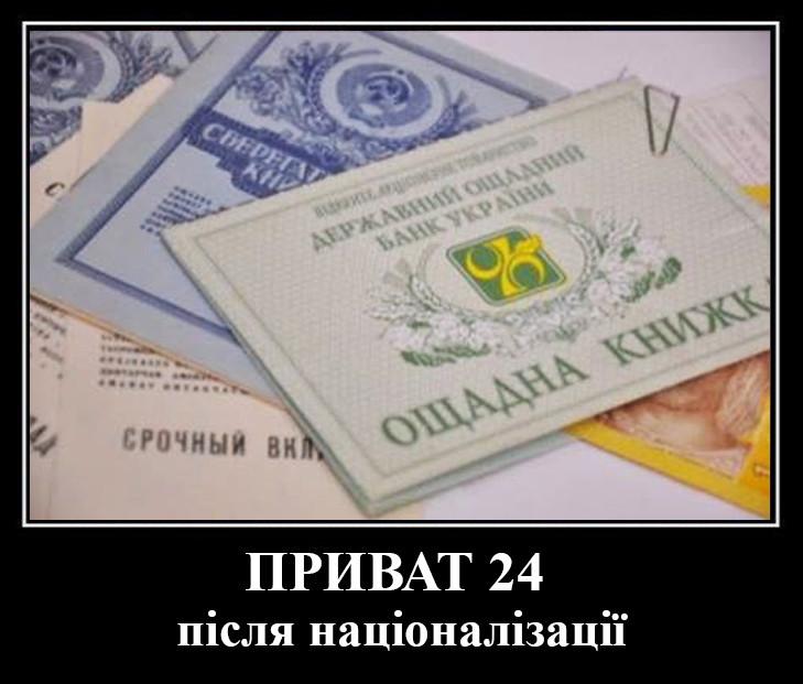 """Во время переговоров о национализации из """"Приватбанка"""" активно выводились деньги, - """"Зеркало недели"""" - Цензор.НЕТ 8345"""