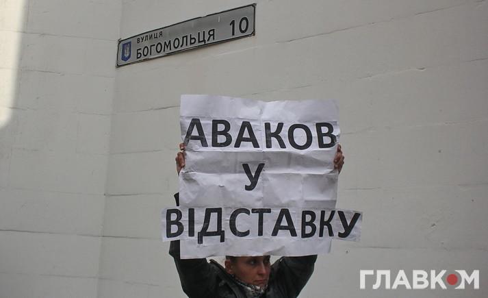 Активісти вимагали відставки Авакова