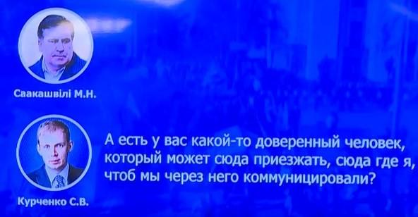 Луценко показав запис розмов Саакашвілі і Курченка