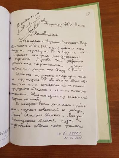 ЗМІ: Порошенко обіцяв ФСБ не діяти проти інтересів Росії