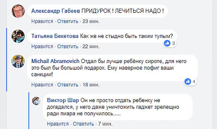 Росіянин, а ти вже розтоптав свій айфон? Як депутати РФ воюють з санкціями США (відео)