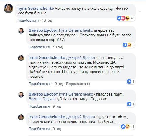 Депутатки з БПП звинуватили одна одну у нечистоплотності