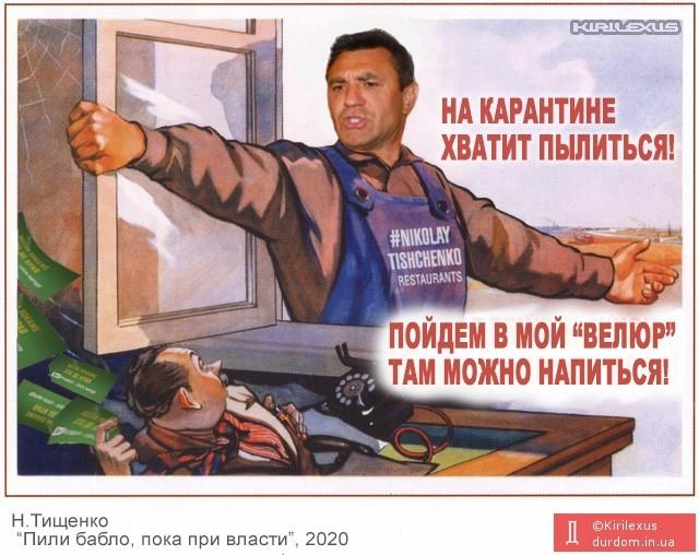 тищенко велюр