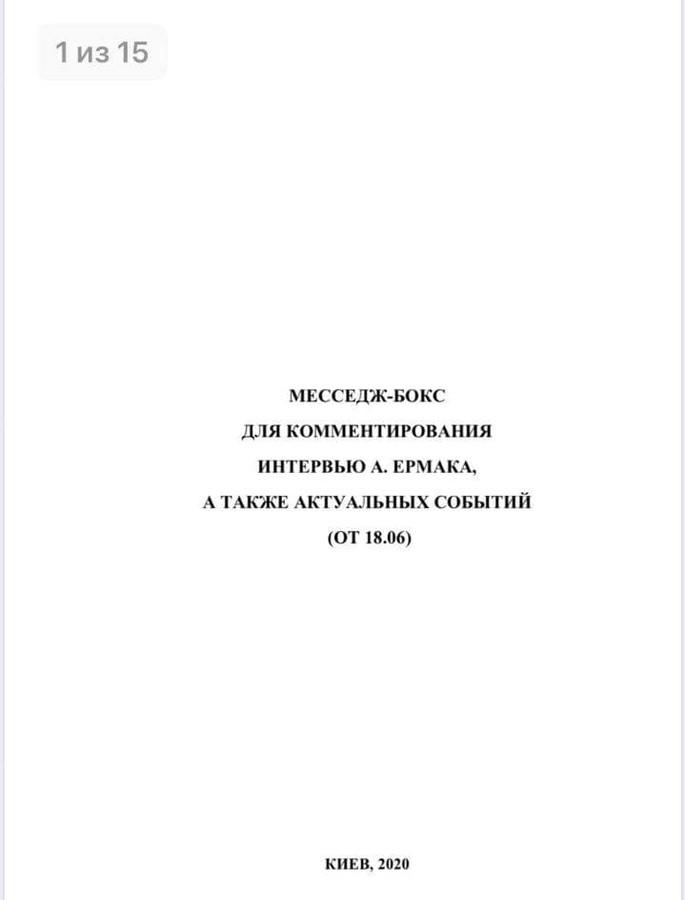 Нардеп опублікував темники для ЗМІ про те, як писати про Єрмака. Фото