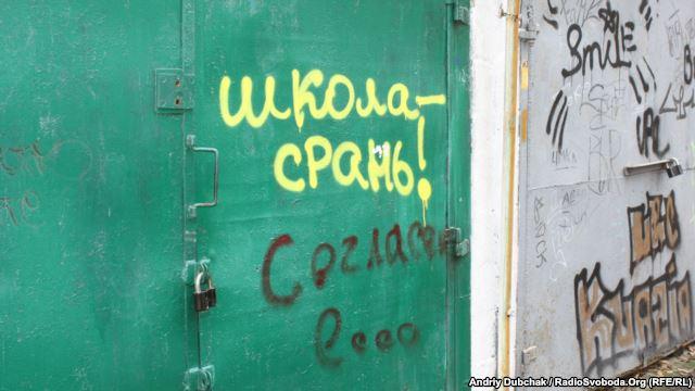Образовательная «ломка» Крыма