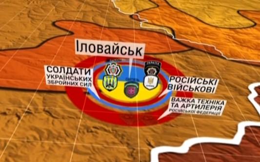 Трагедия под Иловайском: ошибка командования или измена (ВИДЕО)