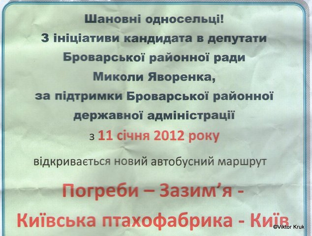 «Батьківщину» снимают с выборов на Киевщине O-00022094-n-00067455