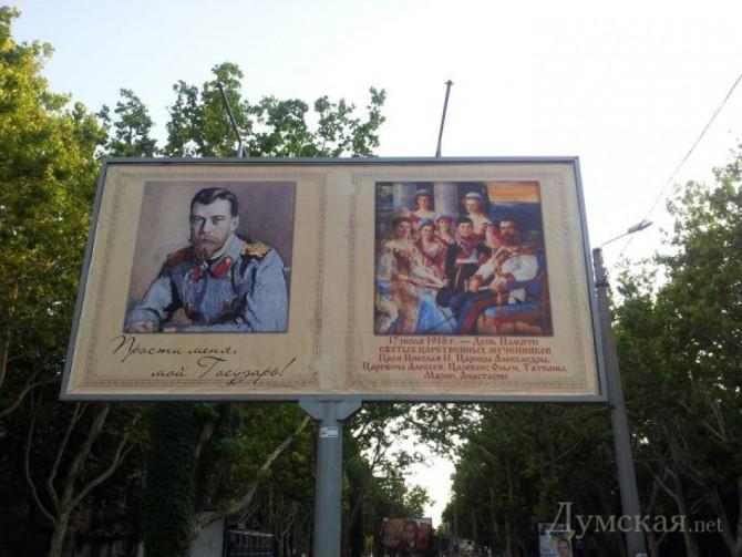 В Украине агитируют за царя-батюшку (фото)