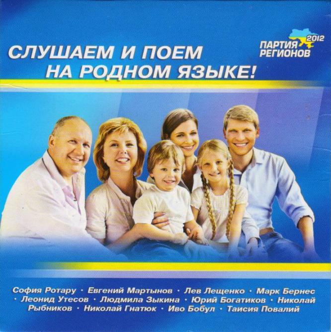 ПР выпустила диск с песнями на русском Слушаем и поем на родном
