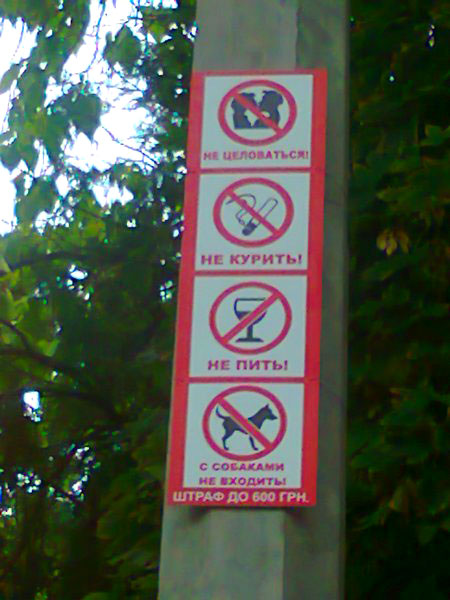 Отметим, запрет целоваться в общественных местах- это далеко не