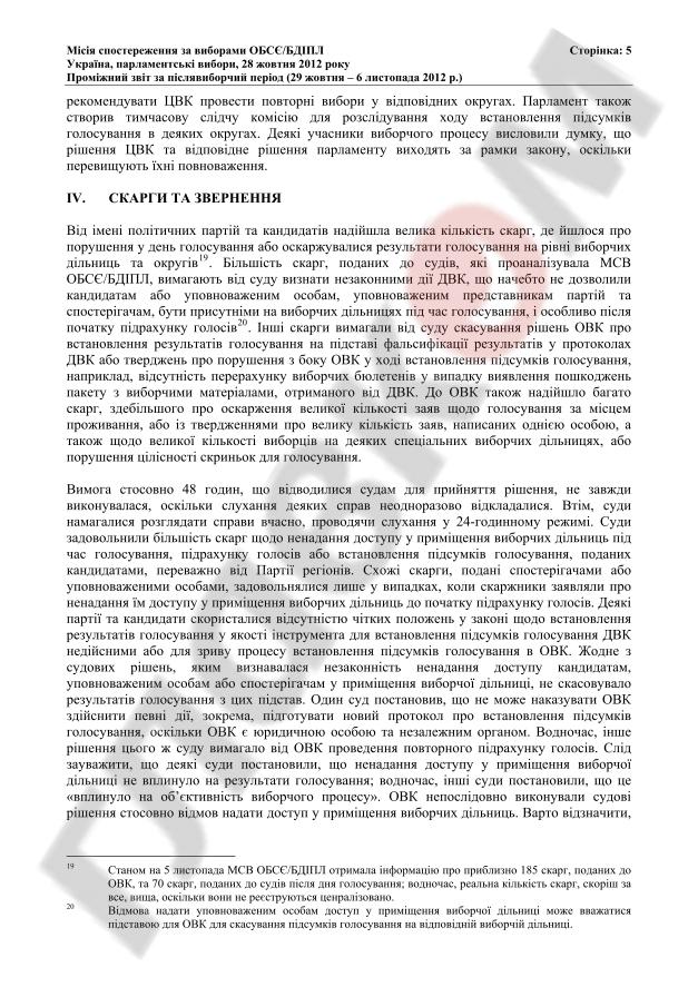 Звіт ОБСЄ: В кожному десятому окрузі вибори сфальсифіковано - всі чудеса нової української демократії часів Віктора Януковича (ДОКУМЕНТ)