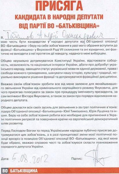 Оппозиция потребовала от Табаловых сложить мандаты