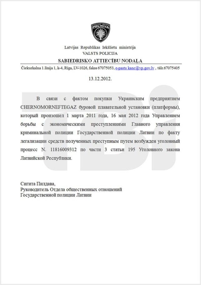 Латвия арестовала счета фирмы, продавшей Украине скандальные нефтяные вышки (ДОКУМЕНТ)